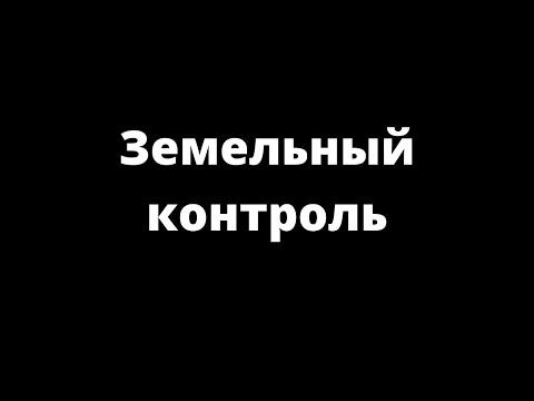 ЗЕМЕЛЬНЫЙ КОНТРОЛЬ