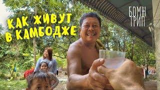 КАК ЖИВУТ ПРОСТЫЕ ЛЮДИ В КАМБОДЖЕ! Нелегальный поход в храмовый комплекс Ангкор-Ват, обман с соком