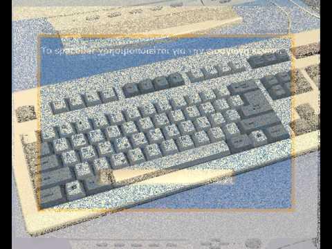 Πως λειτουργεί το πληκτρολόγιο και το ποντίκι