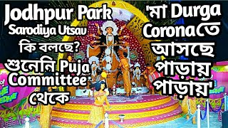 Durga Puja 2020|Jodhpur Park Durga Puja 2020|Durga Puja Theme 2020|Durga Puja 2020 News|Durga Puja.  IMAGES, GIF, ANIMATED GIF, WALLPAPER, STICKER FOR WHATSAPP & FACEBOOK
