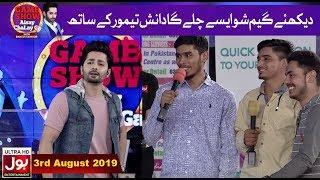 Game Show Aisay Chalay Ga with Danish Taimoor | 3rd August 2019 | Danish Taimoor Game Show