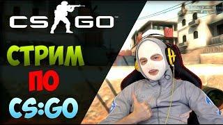 🔴CS:GO🔴 РОЗЫГРЫШ CS:GO 500 ЛАЙКОВ   ИГРЫ С ПОДПИСЧИКАМИ!   Counter-Strike: Global Offenisive