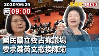 【東森大直播】國民黨立委占據議場 要求蔡英文撤換陳菊