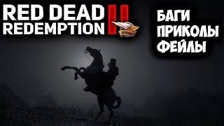 Red Dead Redemption 2 на ПК  Баги, приколы, фейлы   Amway921