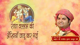 Radha Wallabh Ki Akhiyan Zadu Kar Gayi || Shri Sanjeev Krishna Thakur Ji