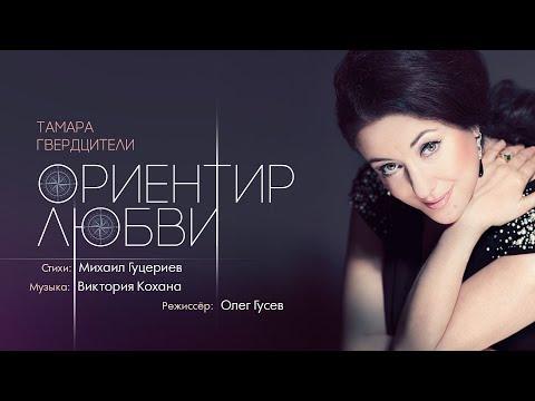 Тамара Гвердцители— «Ориентир любви» (Official Video)