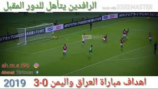 مازيكا قاسم السلطان - حسين الغزال - احمد فاضل - كرار صلاح - هلا اسيا (المنتخب العراقي- كأس اسيا ) | 2019 تحميل MP3