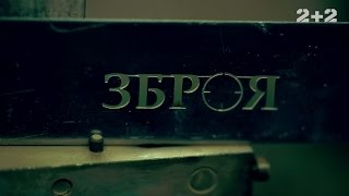 Кулемети – Зброя. 6 випуск, 2 сезон
