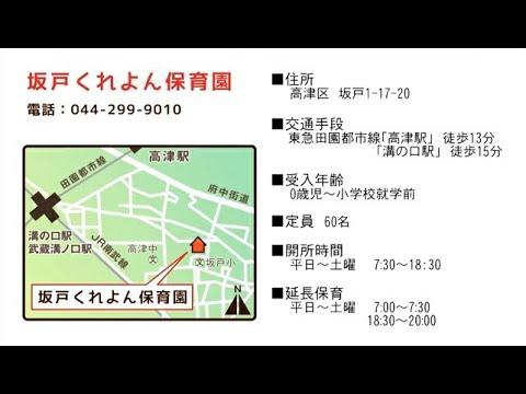 高津区の認可保育園(坂戸くれよん保育園)