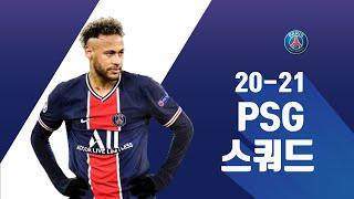 2021-22시즌 더욱더 강력해진 그들이 온다! 2020-21 PSG 실축 전술 스쿼드_피파4
