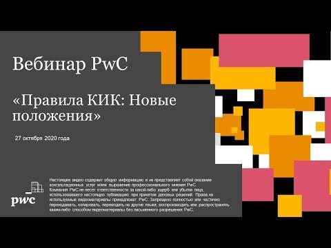Правила КИК: Новые положения