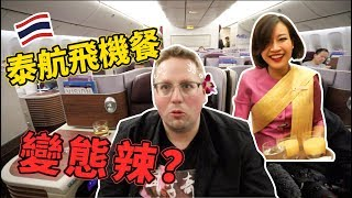 THAI Airways Review: How SPICY is the food really?