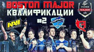 Лучшие моменты Квалификаций ELEAGUE Boston Major №2