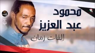 محمود عبد العزيز _ الفات زمان /mahmoud abdel aziz تحميل MP3