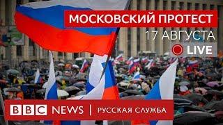 Шестая неделя протестов в Москве. Специальный эфир Русской службы Би-би-си