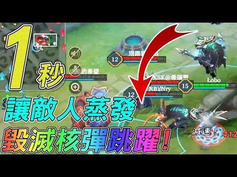 【傳說對決】1秒讓敵人蒸發!毀滅核彈跳躍!S7 打野 瑟斐斯
