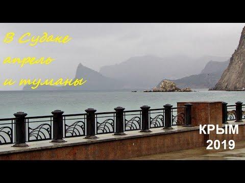 Крым 2019, Судак, Набережная 14 апреля с туристами и в тумане. Время дождей и зеленых деревьев