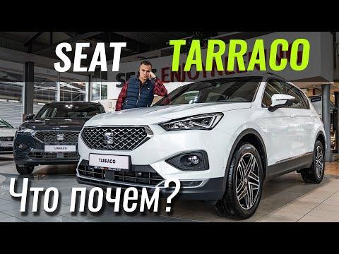 Seat  Tarraco Кроссовер класса J - тест-драйв 2