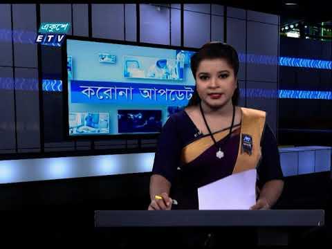 Special Bulletin Corona Virus || করোনা আপডেট || 12 PM || 07 August 2020 || ETV News