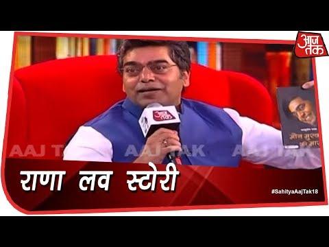 Ashutosh Rana ने बताया, रेणुका को मजबूर कर दिया था I LOVE YOU बोलने पर    #SahityaAajTak18