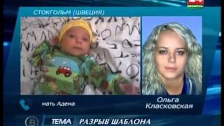 Разрыв шаблона - У белоруски Класковской отобрали грудного ребенка (17-02-2013)