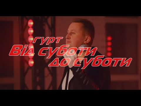 гурт Від Суботи до Суботи м.Стрий, відео 3