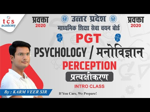 PGT Psychology मनोविज्ञान   Perception  प्रत्यक्षीकरण   PGT Psychology Online Class  नया बैच प्रारंभ