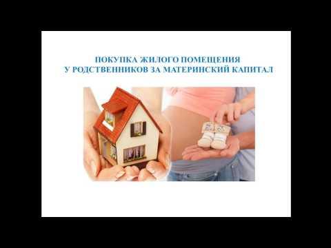 Покупка жилого помещения у родственников за материнский капитал
