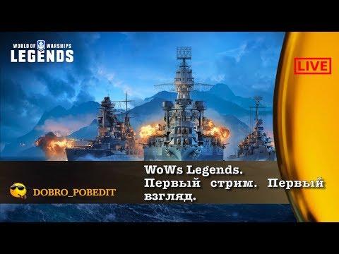 World of warships Legends xbox one обзор игры - Noob TV