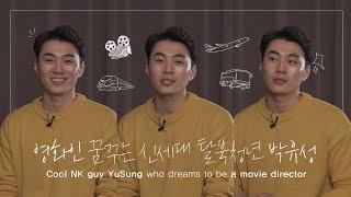 (ENG Cc) 호기심과 끼많은 탈북청년 박유성, 영화계 시선집중! Cool NK Guy YuSung Who Dreams To Be A Movie Director