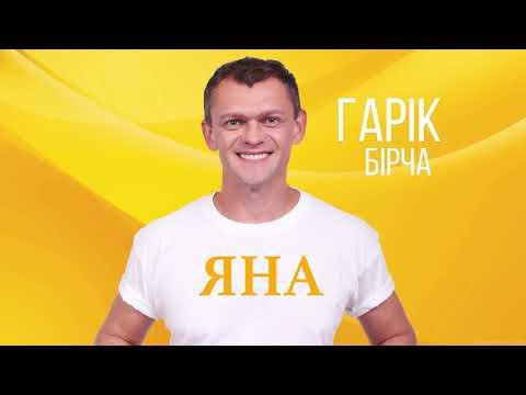 Гарик Бирча - ЯНА (audio премьера)
