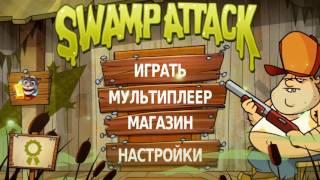 Swamp Attack (Мультиплэер)