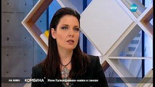 Жени Калканджиева - майки и синове - Комбина (30.04.2017)