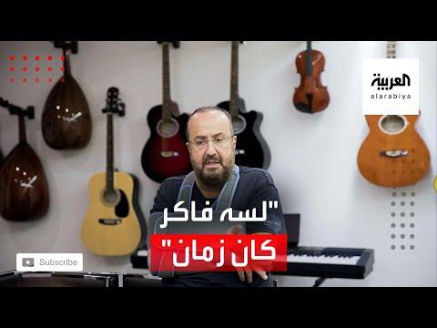 العرب اليوم - شاهد: فنانون لبنانيون يواجهون أزمات بلادهم بالموسيقى