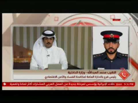 Interview with Captain Mohammed Al-Abdullah from the fight against corruption and national security..20/11/2017