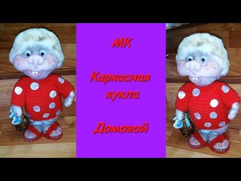 Каркасная кукла Домовой
