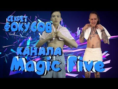 Секрет фокусов с канала Magic Five m5