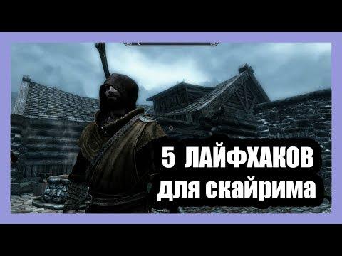 Skyrim, 5 забавных и полезных лайфхаков