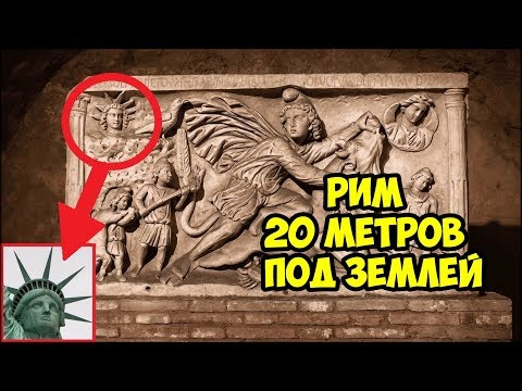 Что скрывают подземелья Рима
