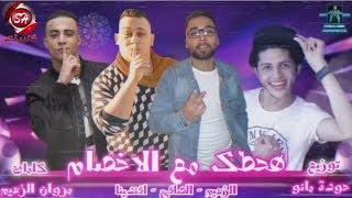 تحميل اغاني مهرجان هحطك مع الاخصام - الزعيم - الصافى - افندينا - MAHRAGAN HA7OTAK MA3 ELAKHSAM - 2020 MP3