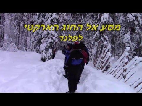 טיול מודרך בעברית בלפלנד - סרטון מרתק!