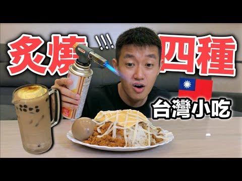 炙燒四種台灣小吃,奢華感爆表『總價值破千萬』