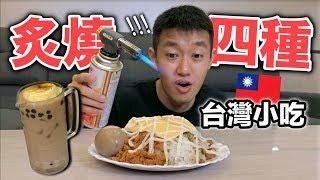 【狠愛演】炙燒四種台灣小吃,奢華感爆表『總價值破千萬』