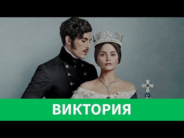 Видео Произношение Виктория в Русский