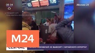 Почему москвичей не вывозят с китайского курорта - Москва 24