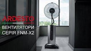 Вентилятори Ardesto серії FNM-X2