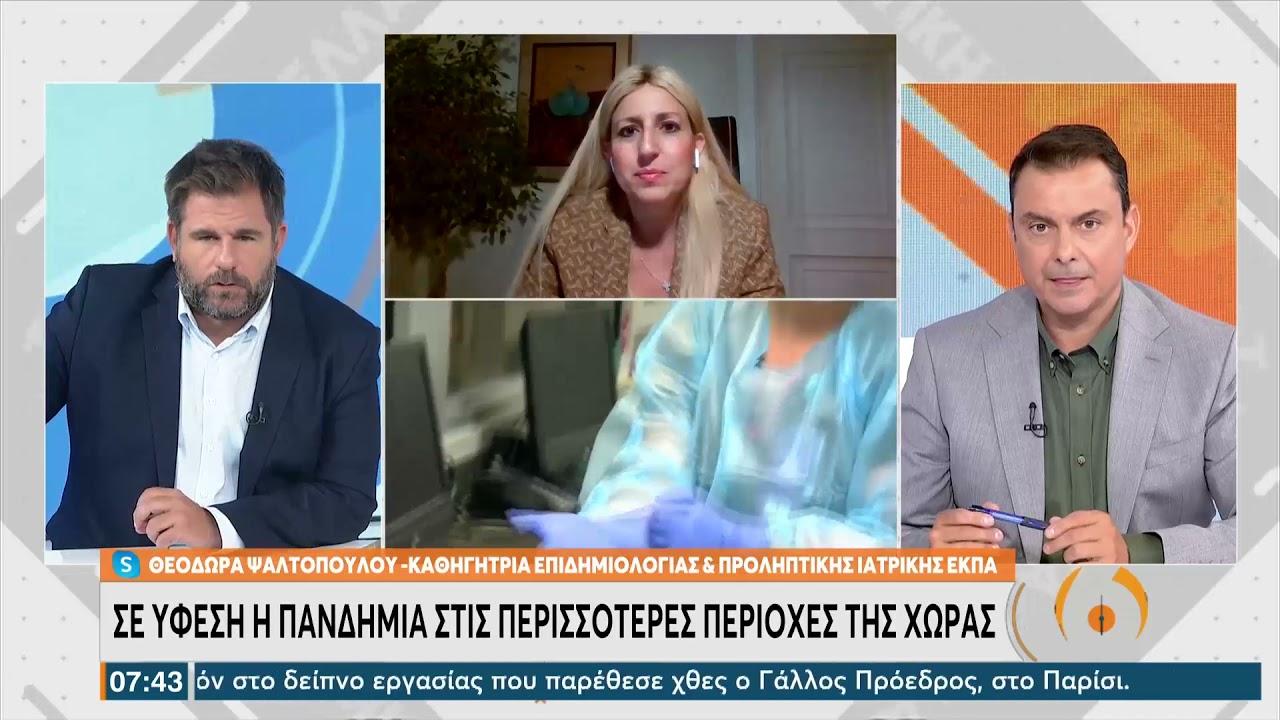 Θ. Ψαλτοπούλου: Σε ύφεση η πανδημία στις περισσότερες περιοχές της χώρας   28/9/21   ΕΡΤ
