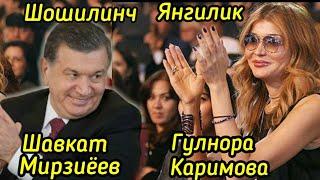 ГУЛНОРА КАРИМОВА ШОШИЛИНЧ ЯНГИЛИК 2018 06 29