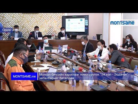 """Монгол бичгийн хэрэглээг нэмэгдүүлэх   """"Эх хэл - Эрдэнэт"""" хөтөлбөрийг баталлаа"""