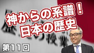 第11回 神からの系譜!日本の歴史